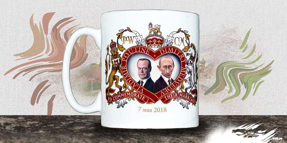 Dessin d'actualité de la tasse commémorant le mariage de Vladimir Poutine et Dmitri Medvedevi Medvedev